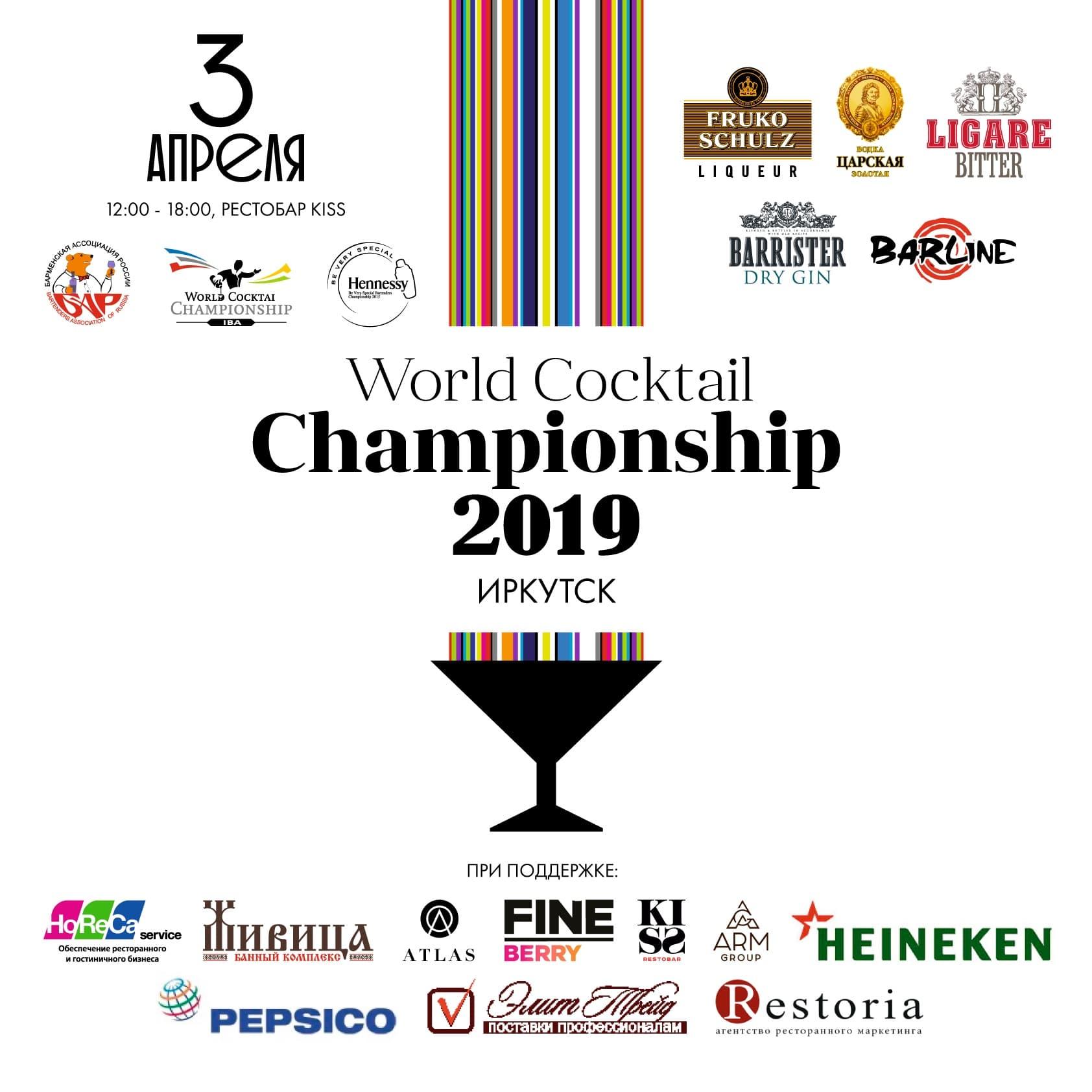 Чемпионат WCC 2019